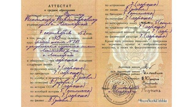 30.04.2018: Погледнете дипломата на Путин, та той е едно тройкаджийче