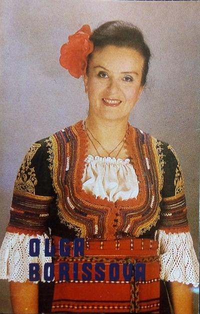 Олга Борисова.