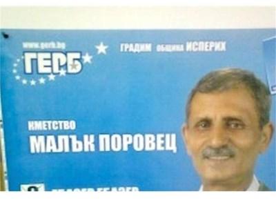 Предизборният плакат на Ебазер Ебазер доби световна известност чрез фейсбук.