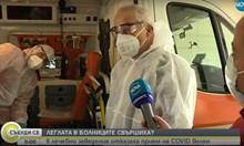 6 болници в София отказват да приемат пациент с COVID (Видео)