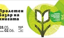 Хитови заглавия от Пролетния панаир на книгата