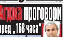 """САМО В """"168 часа"""": Да вземеш интервю с Агджа за измислената българска следа в атентата срещу папа Йоан Павел Втори"""