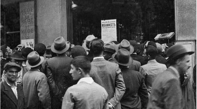 Превратаджиите през 1934 г., управляват от сградата на БДЖ, дадена на търг
