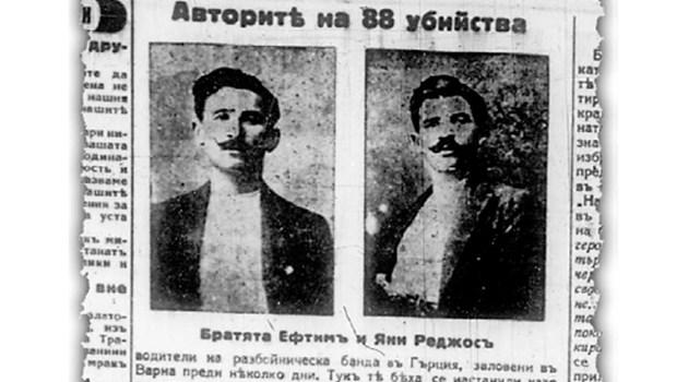 Български полицаи залавят във Варна братя гърци - масови убийци. Екстрадирани са в родината си, където са екзекутирани
