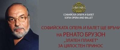"""Ренато Брузон със """"Златен плакет"""" за цялостен принос от Софийската опера и балет"""