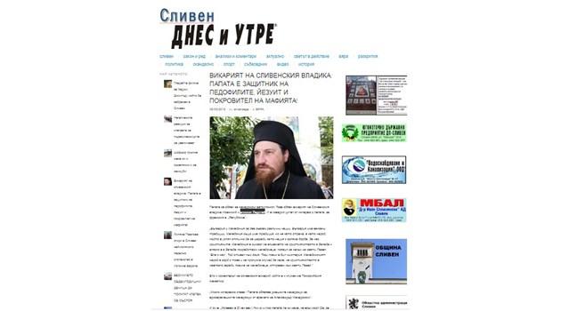 Викарият на сливенския владика: Папата е защитник на педофилите, йезуит и покровител на мафията!