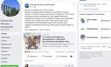 """Правителство и президент не бива да позволяват на чужда официална власт да нарича български граждани """"олигофрени и малоумници"""""""