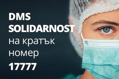 Изображение: Министерство на здравеопазването
