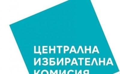 ЦИК удължи срока за оферти за машините до 7 декември