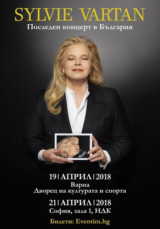 Очакваме Силви Вартан в България.
