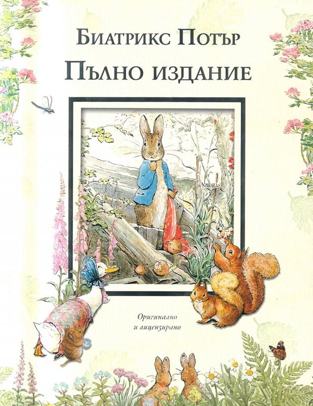 Всички приключения на Зайчето Питър