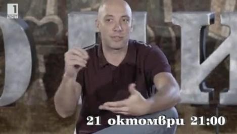 """Захари Бахаров специален гост в """"Ръкописът"""" на БНТ"""