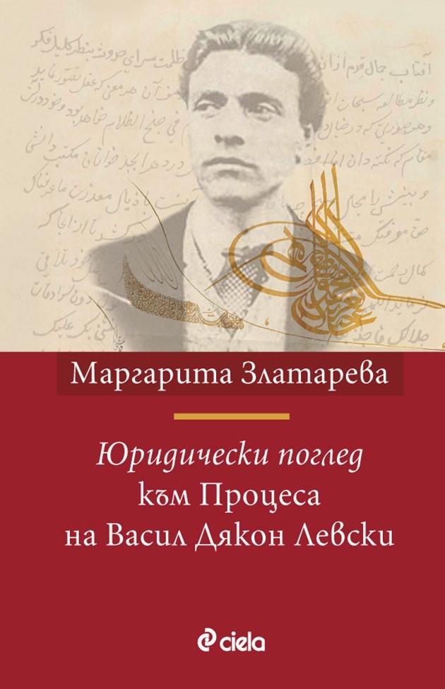 Защо е осъден Левски