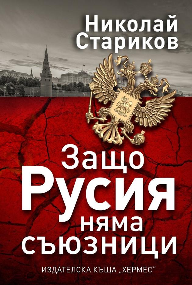 Да предадеш Русия