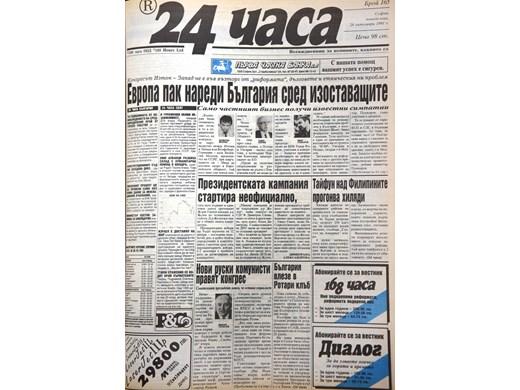 """""""24 часа"""" на 28 октомври - вижте първите страници през годините"""