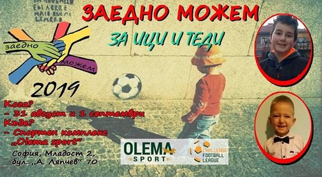 Футболен турнир събира  пари за болни дечица