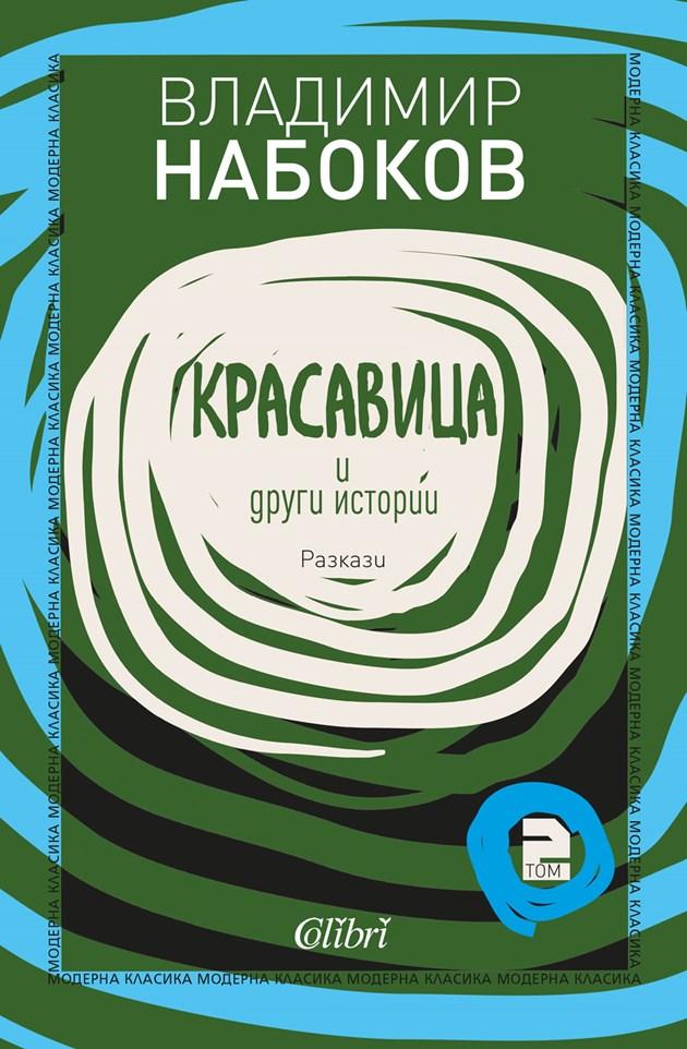 Най-добрите разкази на Набоков