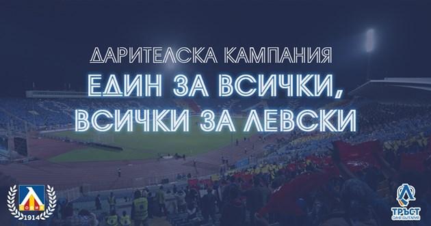 """""""Левски"""" плати на НАП"""