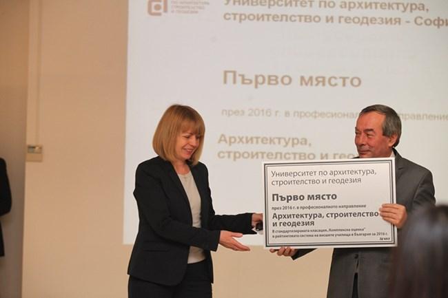 Кметът на София Йорданка Фандъкова връчи наградата на ректора на УАСГ проф. Иван Марков