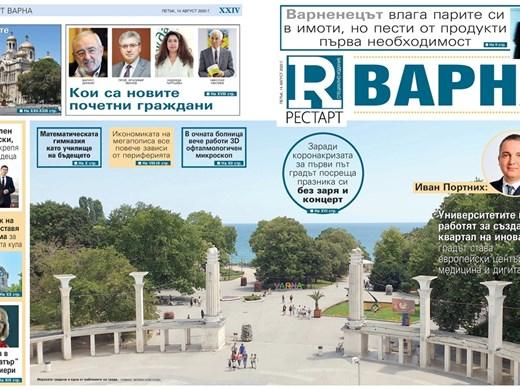 """""""Варна Рестарт"""" - изтегли от тук специалното приложение"""