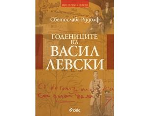 Жените на Левски
