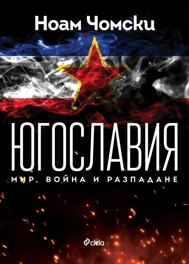 Какво стана в Югославия