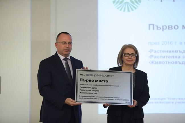 Шефът на фонд Земеделие Румен Порожанов награди ректора на Аграрния университет проф. Христина Янчева.