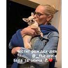 Ива Екимова стана баба