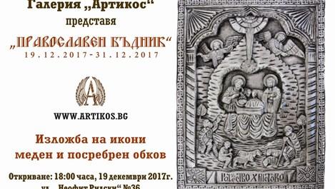 """Заповядайте на """"Православен бъдник"""""""