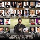 Фики и Рачков ритат топка благотворително