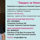 180 хил. евро за живота на осемгодишен