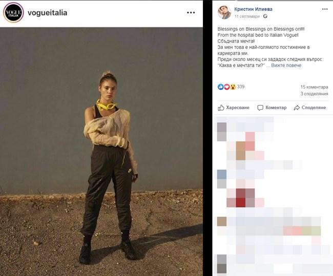 """Кристин показа кадрите на Джовани Кораби за """"Вог"""" в профила си във фейсбук."""