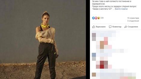 """Кристин Илиева се снима за италианския """"Вог"""""""