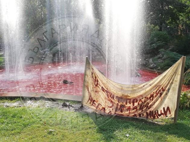 """""""Кървав"""" фонтан за 9 септември"""