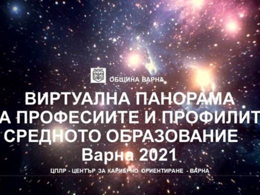 Във Варна организират виртуална панорама на средното образование
