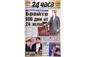 """Факсимиле от първа страница на броя на """"24 часа"""" от 16 юли 2001 г."""