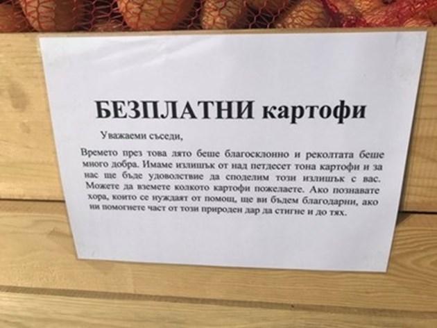 IT спецът, раздаващ картофи на бедните: Понякога един картоф е по-ценен от сто думи