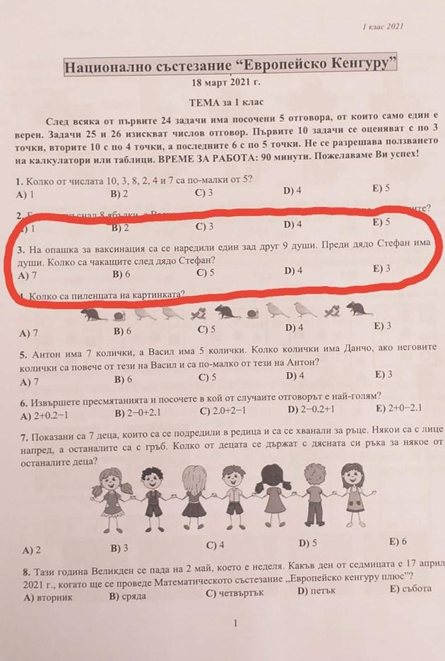 """Задачата беше описана от родители като позорна и безумна / Снимка: """"Български род, обединен за децата"""""""