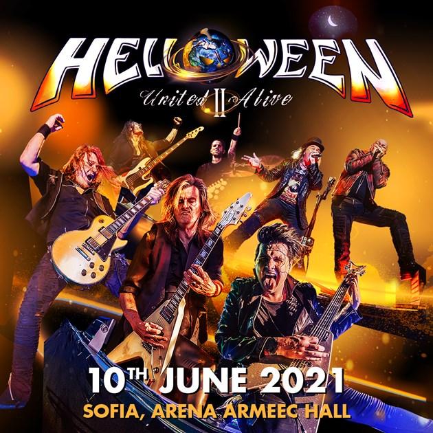"""Концертът на """"Хелоуин"""" се отлага за 10 юни 2021 г. в """"Арена Армеец"""""""