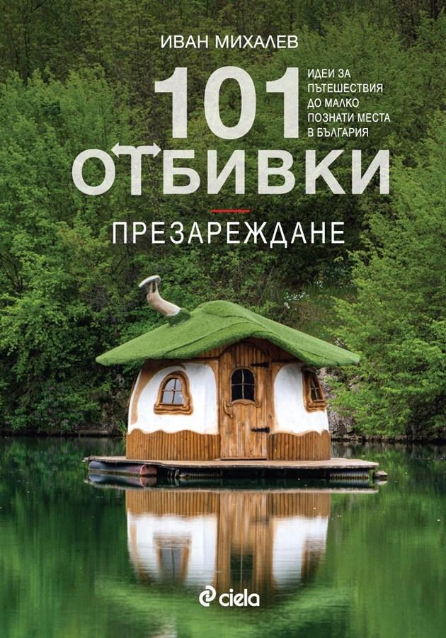 Книга за истинския пътешественик