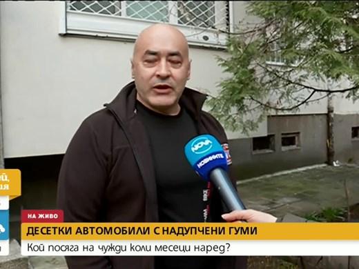 Десетки автомобили с надупчени гуми в София (Видео)