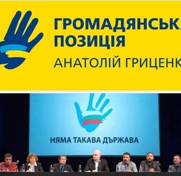 Слави Трифонов копирал логото на украинска партия