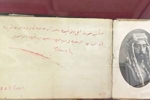Посвещение от краля на Ирак в дневника на Люба