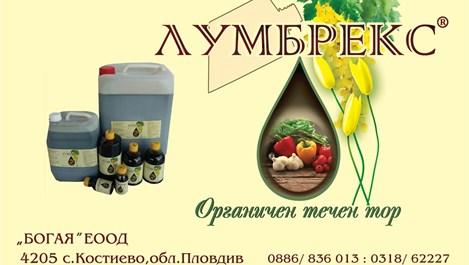 Подхранвайте растенията с органичен течен тор