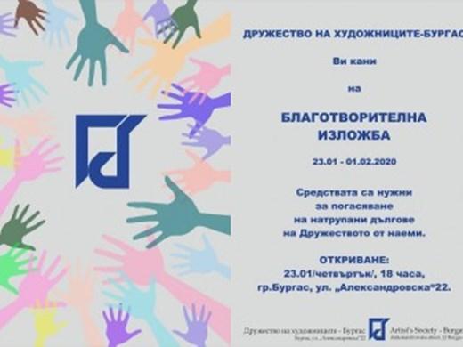 Благотворителна изложба събира над 50 творци в Бургас