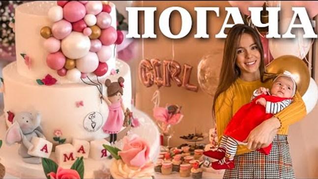 Направиха погача на дъщерята на Наум Шопов (Видео)