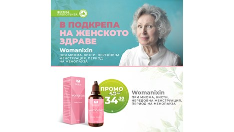 Грижа за женското здраве: Природна хормонална терапия с отличен ефект