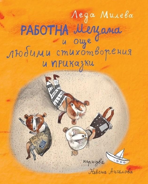Страхотна българска класика