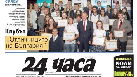 """""""24 часа"""", """"168 часа"""" и """"България днес"""" сред 10-те най-четени и влиятелни вестници"""