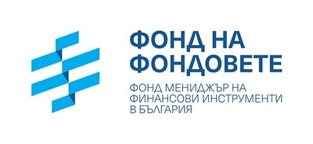 Фондът на фондовете започна процедурата по избор на посредници за гаранционен продукт за иновации и енергийна ефективност